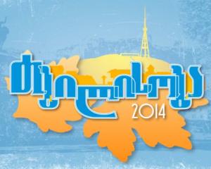 """რა ღონისძიებები გაიმართება """"თბილისობა 2014""""-ის ფარგლებში (ვიდეო)"""