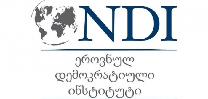NDI-ის მიერ გამოკითხულთა 62% მიიჩნევს, რომ საქართველო უნდა გაწევრიანდეს ევროკავშირში