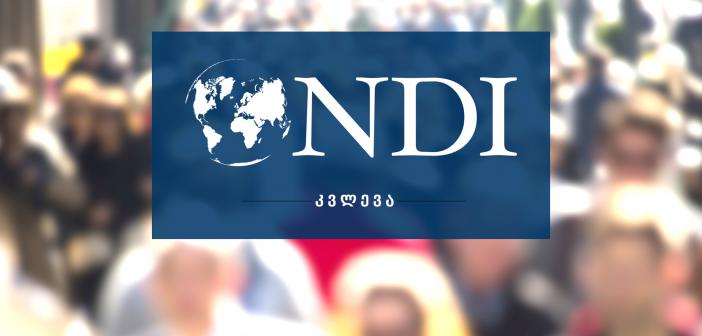 NDI – გამოკითხულთა 26 %-ის მიიჩნევს, რომ საქართველო სწორი, 39 %-ის აზრით კი, არასწორი მიმართულებით ვითარდება