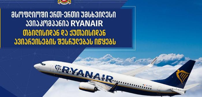 ქართულ მხარესა და Ryanair-ს შორის ურთიერთთანამშრომლობის ხელშეკრულება გაფორმდება