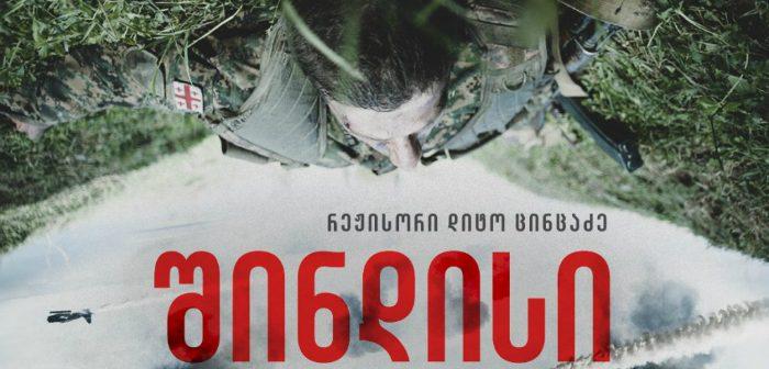 """ჰოლივუდში დიმიტრი ცინცაძეს ფილმისთვის """"შინდისი"""" საუკეთესო რეჟისორის ჯილდო გადასცეს"""