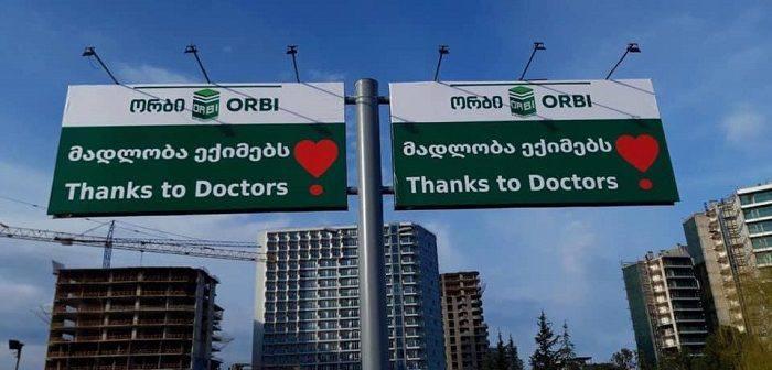 """""""მადლობა ექიმებს"""" – ბათუმის ქუჩებში ახალი სარეკლამო ბანერები გამოჩნდა"""